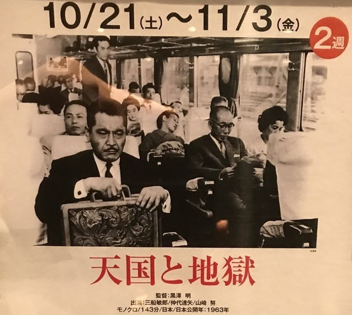 天国と地獄』(1963): 『午前10時の映画祭』で永遠の名作を見る